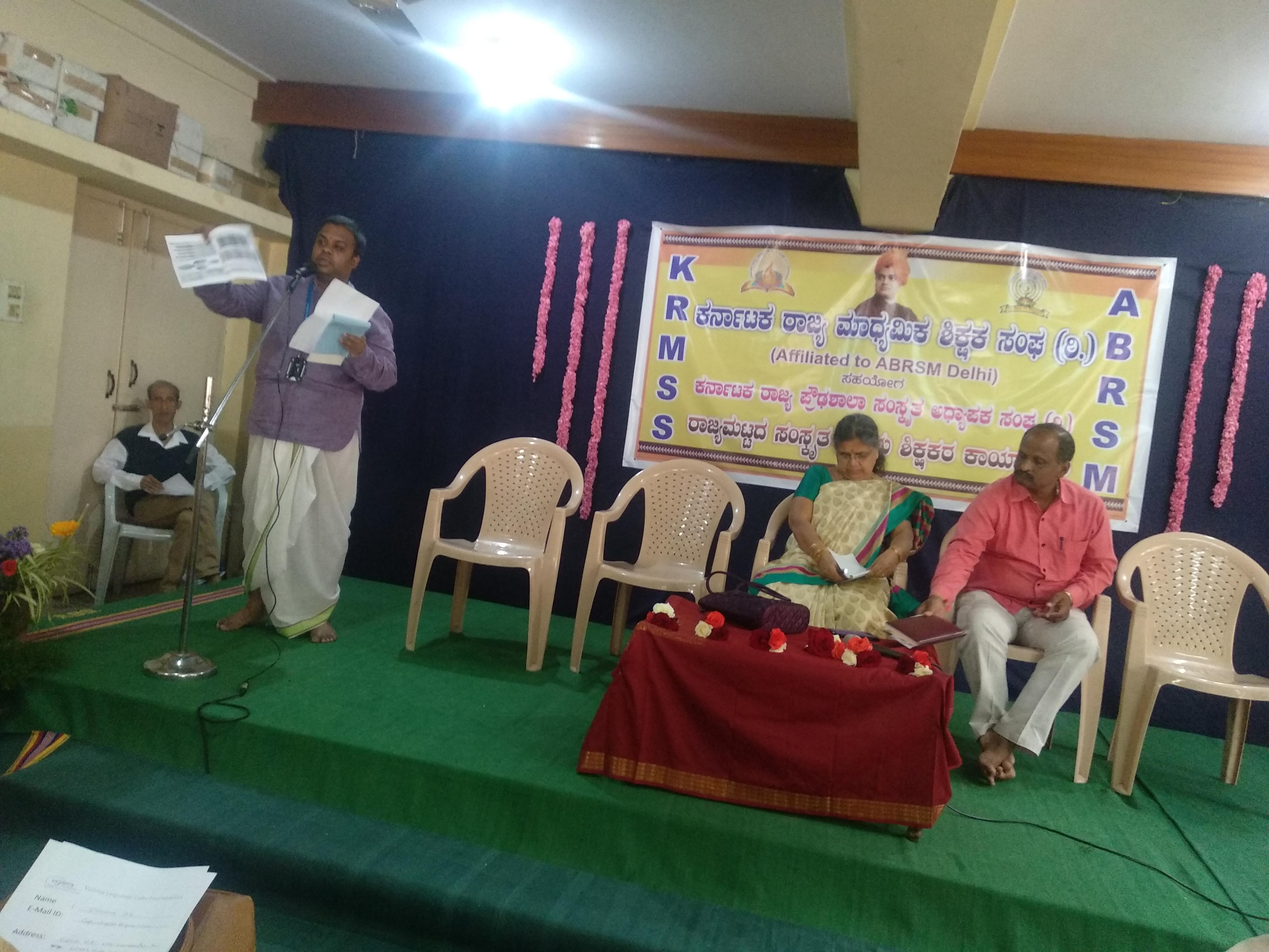 Lecture and Participation at Karnataka Rajya Madhyamika Shikshaka Sangha and Sanskrit teachers association
